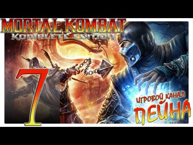 Mortal Kombat 9: Komplete Edition Прохождение №7: Честь брата и знакомство с сестрой Expert