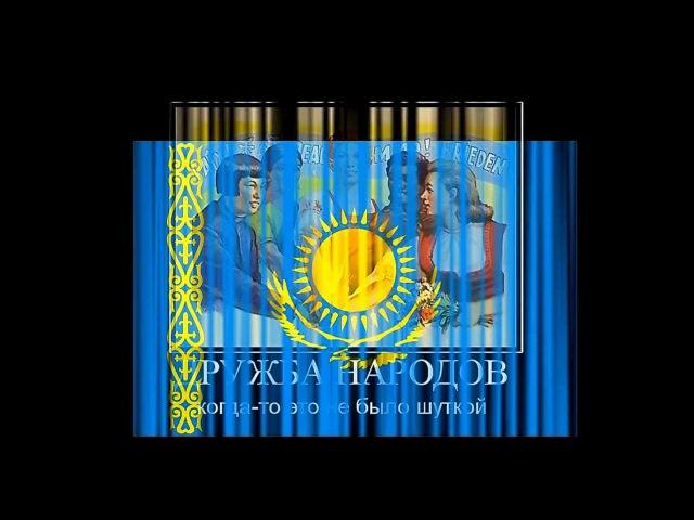Дружба народов Казахстана