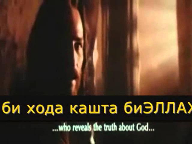 Библия Иисус сказал Бог Эллах и Мухаммад Дух Истины