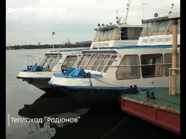 Інспектор Фреймут Теплохід Радіонов Дніпропетровськ