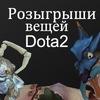 Типичные розыгрыши и турниры в Dote II
