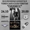 Концерт ОддисС в Vino Cafe Club Veritas 24.10.15