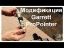Тюнинг Garrett ProPointer, Полезные Советы по Улучшению Работы, Модернизация