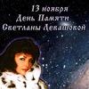 День памяти Светланы де Роган-Левашовой