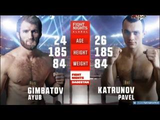 84.0 кг / Аюб Гимбатов (Россия) – Павел Катрунов (Беларусь)