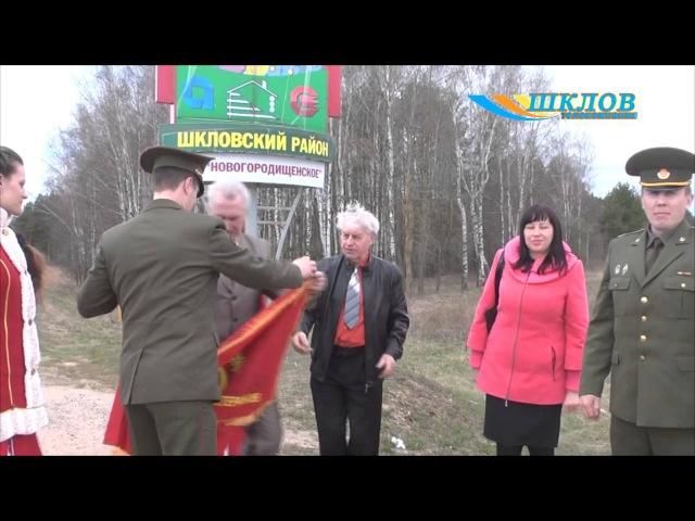 Ветэраны ВАВ Шклоўшчыны пакінулі подпісы на сцягу Магілёўскай абласной ветэранскай арганізацыі
