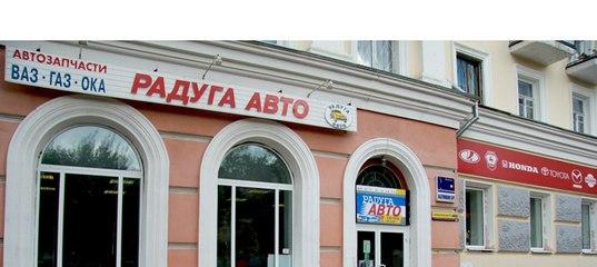 Радуга Авто Каменск Уральский Интернет Магазин Каталог