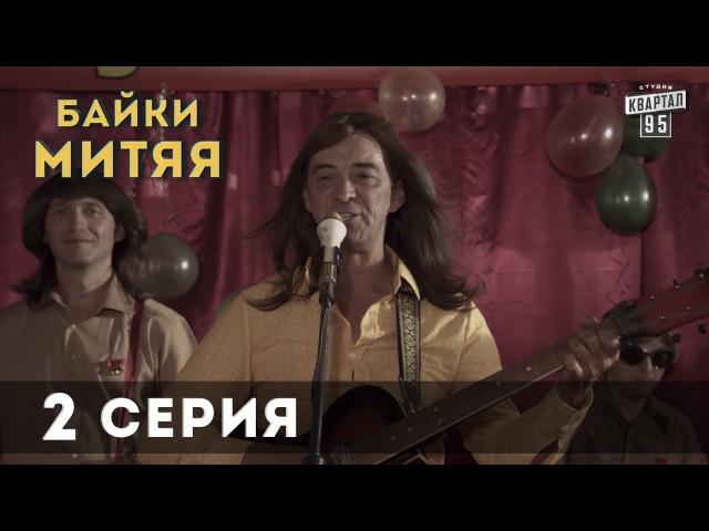 Сериал Байки Митяя 2 я серия