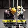 """Учебный Центр """"Промышленный альпинизм"""""""