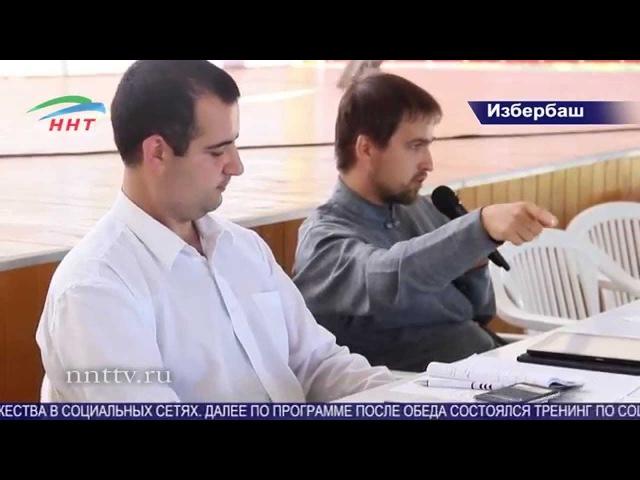 В третий день на форуме прошли лекции ВИП-гостей из Москвы и Черкесска