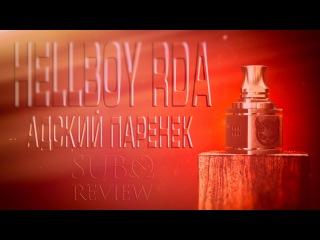 HellBoy RDA - Адский паренёк!