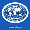 Русское географическое общество | Новосибирск