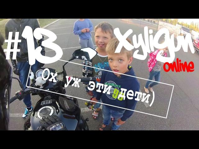 XyliGun Online 13 Ох уж эти дети