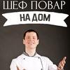 Шеф повар на дом в Красноярске - Артём Шалыгин