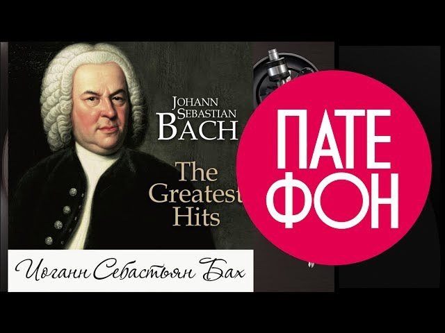 Johann Sebastian Bach The Greatest Hits Full album