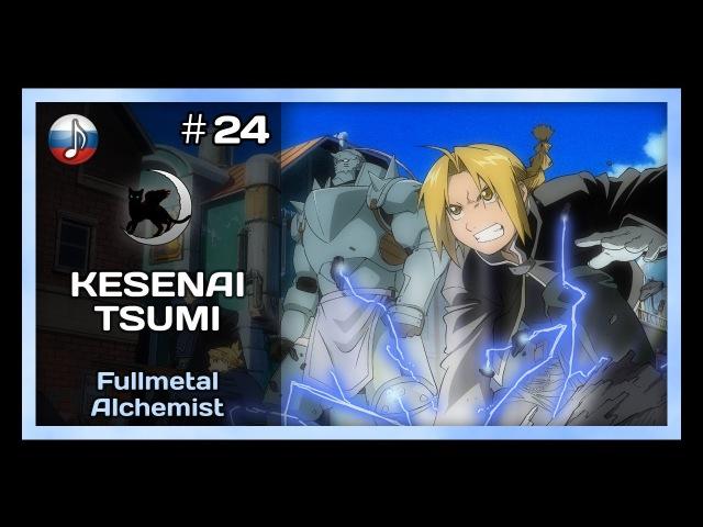[NyanDub] [24] Fullmetal Alchemist - Kesenai Tsumi (RUS)