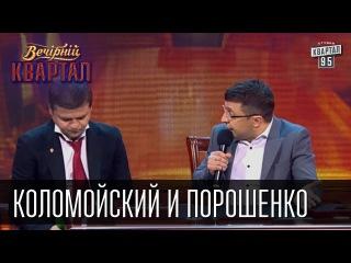 Коломойский и Порошенко - кто кого уволил? Приват Банк - гарант конституции Украины Вечерний Квартал