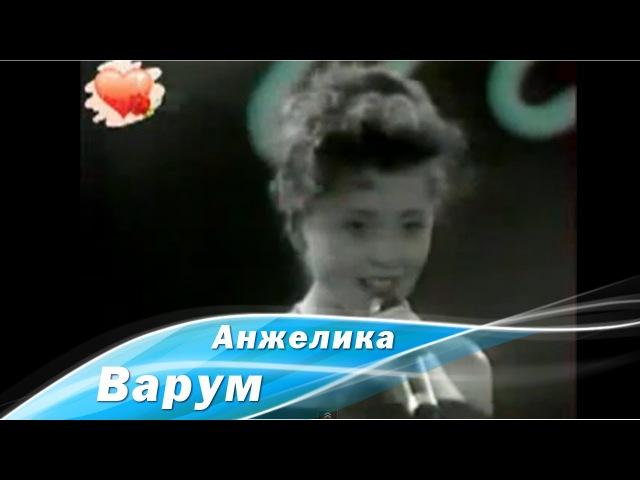 Анжелика Варум - Ля-ля-фа (1993)