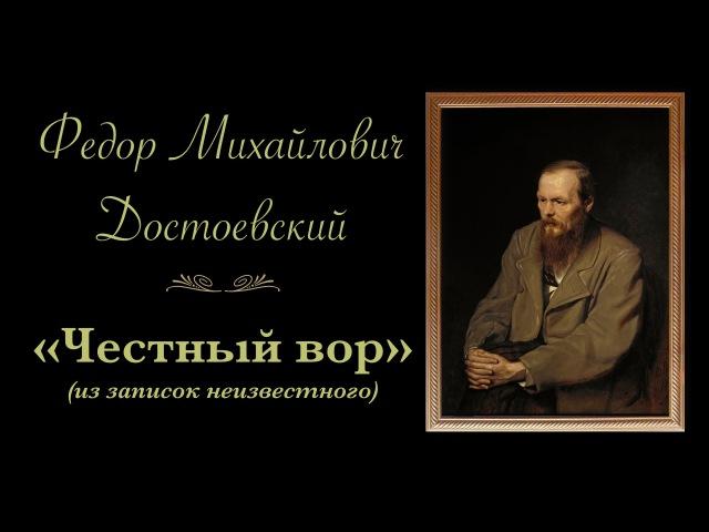 Ф М Достоевский Честный вор рассказ