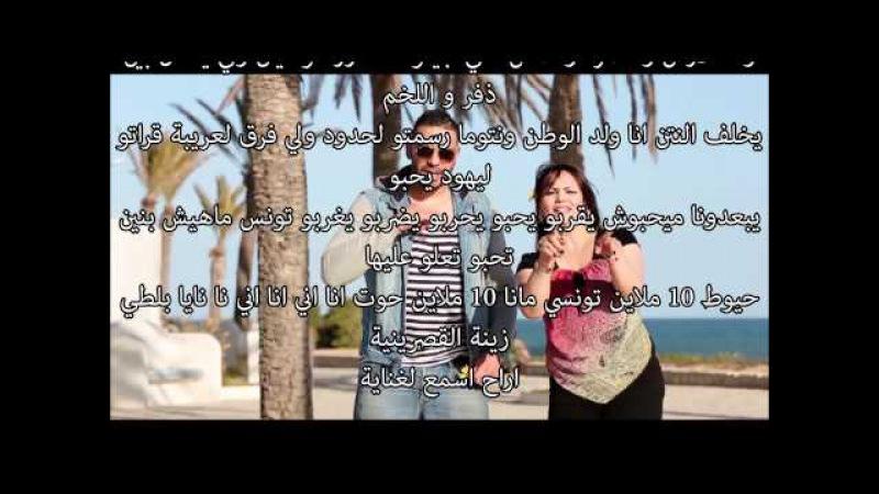 Galouli ma tji Balti feat Zina Gasrinia Paroles 2015
