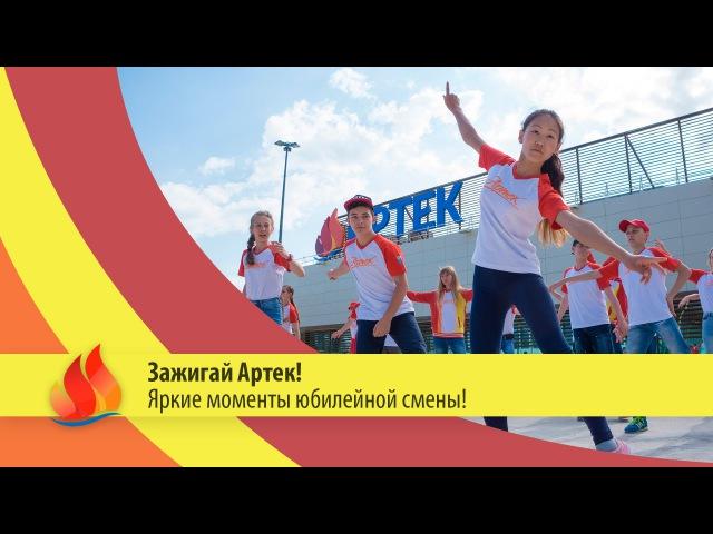 ARTEK TV 2015 Зажигай Артек