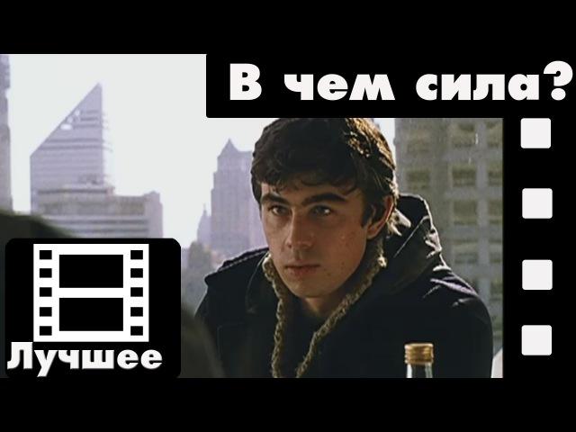 Брат 2 фильм В чем сила брат лучшие моменты фильма