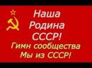 Наша Родина СССР! ☭ Гимн сообщества Мы из СССР! ☭ Пограничная зона ☭ автор Сергей Калугин