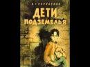 Дети Подземелья Дурное общество - В.Г. Короленко