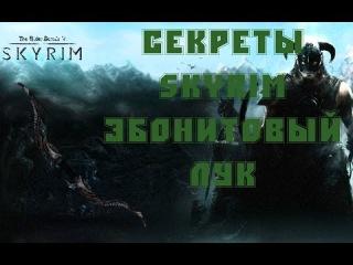 Skyrim секреты # 3 (Эбонитовый лук)
