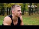 Репортаж о движении Street Workout в Минске. Телеканал БелСат