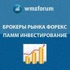Wmzforum.info