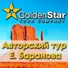 """""""GOLDEN STAR TOUR"""" - туры и экскурсии по США"""
