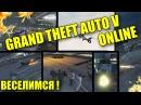 GTA 5 ONLINE - ВСЕ В СБОРЕ 2 монт PS3