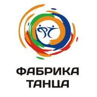 Логотип ФАБРИКА ТАНЦА - Танцы в Улан-Удэ!