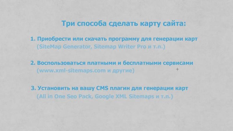 SEO простым языком - 9 - Создание карты сайта