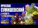 Концерт в Театре Эстрады Часть 1 я