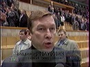 1995/96 Обзор сезона Динамо (Москва)