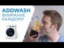 Samsung AddWash всегда открыта для добавки