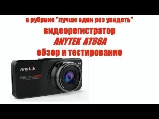 ANYTEK AT66A - большой обзор бюджетного видеорегистратора.