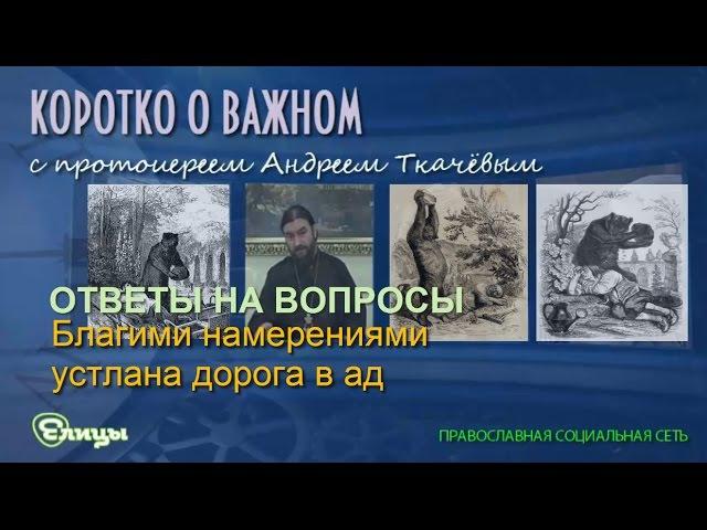 Благими намерениями устлана дорога в ад Протоиерей Андрей Ткачев