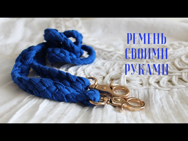 Ремень своими руками летний аксессуар Diy summer braided strap