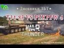 Дневники ЗБТ War Thunder, сравнение техники ч3 - Т34-85 vs Pz4