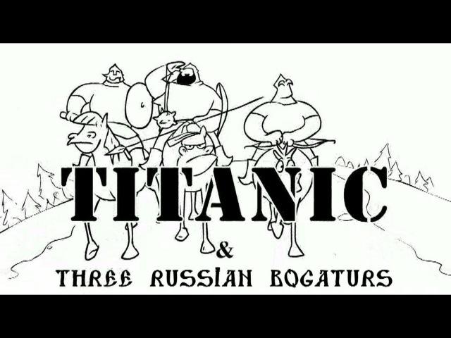 Три Богатыря и Титаник Titanic Three russian bogaturs animation nhb jufnshz b nbnfybr titanic three russian bogaturs