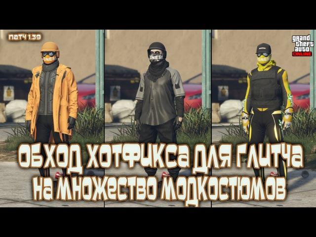 GTA Online для PS4: Обход Хотфикса для Глитча на Множество Модкостюмов (Патч 1.39)