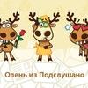 Олень из Подслушано(Ярково,Дубровное,МОТУШИ)