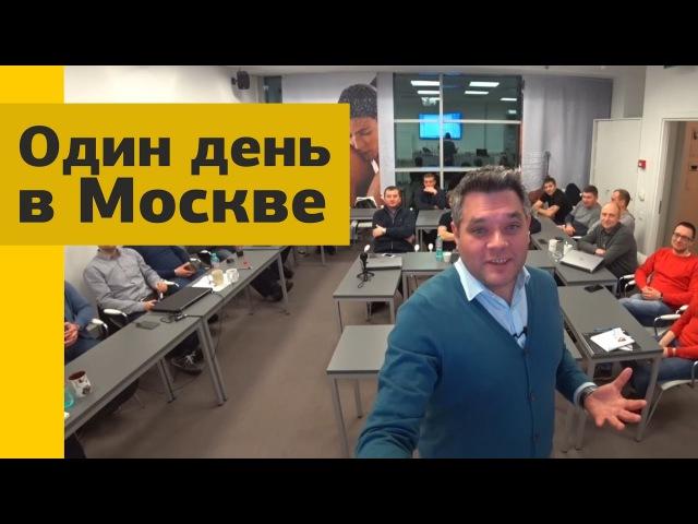 Один день в Москве Посещение выставки Sunshower и представительств Keramag и Hansgrohe