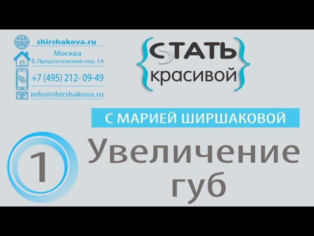 Стать красивой с Марией Ширшаковой Выпуск 1 Увеличение губ