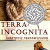 Terra Incognita - спальники, палатки, рюкзаки