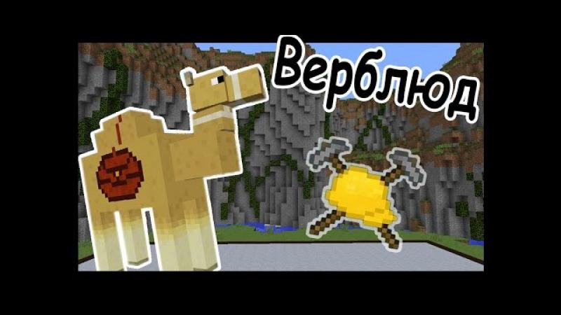 Верблюд в майнкрафт построить