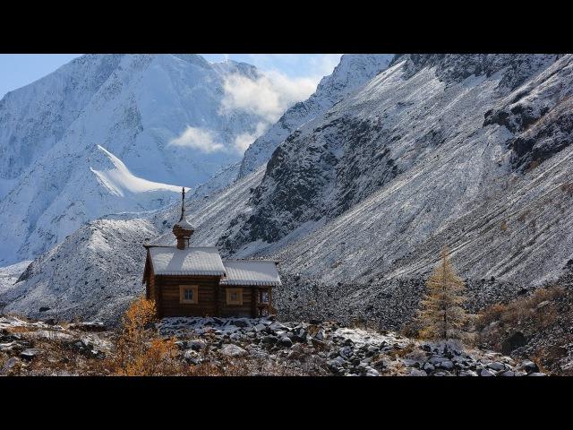 Алтай путь в Шамбалу